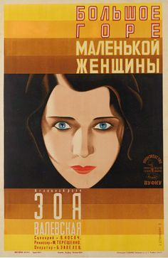 The Big Sorrow of a Small Woman. Poster by the Stenberg brothers.  #movieposter #stenberg