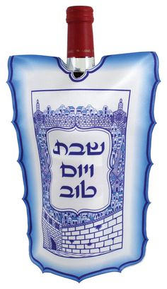 Judaica Sabbath Havdallah Wine Bottle Cover by CollectingTrends