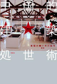 中国的建築処世術