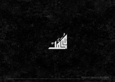 30 Mohammad Calligraphy by Rami Hoballah, via Behance Calligraphy Welcome, Calligraphy Tattoo, Arabic Calligraphy Design, Arabic Calligraphy Art, Broken Screen Wallpaper, Word Art Design, Font Art, Creative Photoshop, Behance