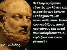 Thucydides (c. 460 – c. 395 BC) was a Greek historian and Athenian general. Famous Quotes, Best Quotes, Life Quotes, Stealing Quotes, Philosophical Quotes, Religion Quotes, Boxing Quotes, Knowledge And Wisdom, My Philosophy