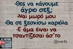 xx Funny Greek Quotes, Greek Memes, Funny Quotes, Funny Memes, Jokes, Text For Her, Humor, True Words, Just For Laughs