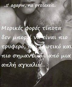 Greek Words, Greek Quotes, Looking Back, I Love You, Wisdom, Messages, Thoughts, Feelings, Sayings