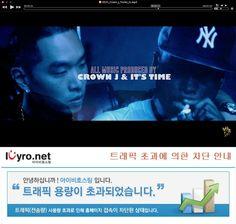 크라운제이, 스페셜 트레일러 영상 공개 '사이트 마비'