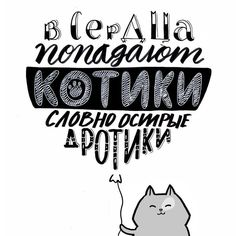 Похитители сердец | Лакшери-Котакшери | Яндекс Дзен Memorial Ornaments, Text Pictures, Typography, Lettering, Cute Illustration, Journal Pages, Sketches, Thoughts, Humor