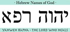 39 ideas for tattoo arm quote words jesus Hebrew Names, Biblical Hebrew, Hebrew Words, Hebrew Writing, Hebrew Tattoo, Jesus Tattoo, English To Hebrew, Messianic Judaism, Names Of God