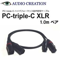 ラビット: AUDIOCREATION PC-triple-C XLR