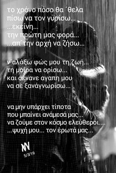 Crying, Dragon, Wisdom, Messages, Love, Couples, Words, Quotes, Amor