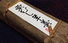 ビジネス客にも大人気の「虎ノ門岡埜栄泉」に行ったら絶対買いたい鉄板和菓子3選 - ippin(イッピン)