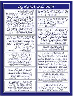 Duas after each prayer Hadith Quotes, Quran Quotes Love, Quran Quotes Inspirational, Ali Quotes, Urdu Quotes, Qoutes, Islamic Quotes On Marriage, Religious Quotes, Islamic Phrases