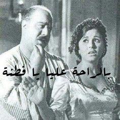 Arabic Funny, Fictional Characters, Arabic Jokes