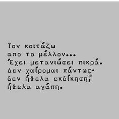 Απο που κοιτάς την ζωή σου... #ιβ The Voice, Greek, Math, Sayings, Heart, Quotes, Instagram, Design, Freedom