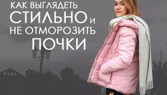 Зимний гардероб: как выглядеть стильно и не отморозить почки