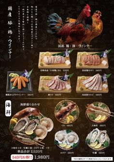 グランドメニュー|高級焼肉大将軍 Chinese Menu, Japanese Menu, Menu Design, Food Design, Menu Flyer, Hot Pot, Food And Drink, Restaurant, Dinner