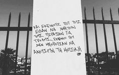 .. Street Quotes, Some Words, I Am Happy, Letter Board, Qoutes, Greek, Poetry, Wisdom, Thoughts