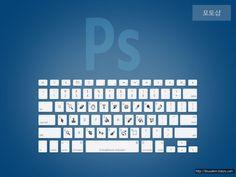 디자이너라면 알아야 할 필히 익혀 두어야 할 포토샵 단축키 [ Photoshop Keyboard Shortcut for Designer ] 페이스북을 보다가 좋은 단축키 이미지가 있어서 가져왔습니다. 단축키를 키보드에 표시하였는데요. 실제로 이런 키보드를 팔기도 합니다만, 외우시는것이 훨씬 좋으시겠지요! 이전에도 한번 포토샵 단축키에 관해 설명드린 적이 있습니다. 아래의 포토샵 단축키 이미지 보시고 모두들 즐거운 포토샵 하시길 응원합니..