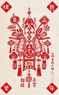 Chinese New Year Gif, Chinese New Year Design, Chinese Art, Goth Wallpaper, New Year Art, Japanese Poster Design, Chinese Patterns, New Year Designs, Graph Design