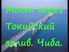 Мост через Токийский залив. Чиба