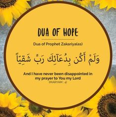 Dua of hope Duaa Islam, Islam Hadith, Islam Muslim, Allah Islam, Islam Quran, Alhamdulillah, Quran Quotes Inspirational, Beautiful Islamic Quotes, Beautiful Dua