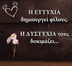 Greek Quotes, Friendship, Life