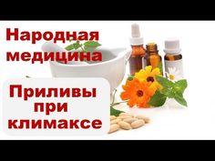 Вы в менопаузе и прибавили в весе? Избавься от этого с 2 уникальными природными лекарствами!   Женские темы   Страница 2