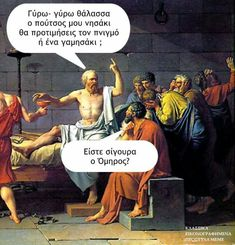 Workplace Safety & The Socratic Paradox Ancient Memes, Funny Greek Quotes, Western Philosophy, Funny Memes, Jokes, Learning To Let Go, Sarcastic Humor, English Quotes, Just For Laughs