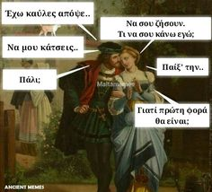 Ancient Memes, Funny Quotes, Greek, Jokes, Romance, Movie Posters, Life, Fictional Characters, Funny Phrases