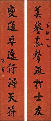 ZHANG JIAN (1853~1926) EIGHT-CHARACTER COUPLET IN RUNNING SCRIPT Ink on golden-flecked paper, couplet 204×42.5cm×2 張 謇(1853~1926) 行書 八言聯 灑金紙本 對聯 識文:美譽嘉聲流于士友,變通卓逸行得天符。 款識:萼樓一兄。張謇。 鈐印:嗇翁鬻字之印(朱) 說明:清光緒二十年狀元。