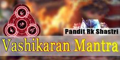 The problems which rises in between boyfriend and girlfriend or in between husband and wife can be easily resolved by using Vashikaran mantra.