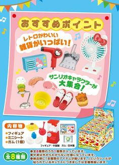 Hello Kitty Shopping Street Re-Ment miniature blind box 3