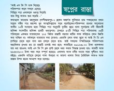 A concrete road has been constructed at Kuliana GP in Paschim Medinipur District from the Block Grant of ISGPP.