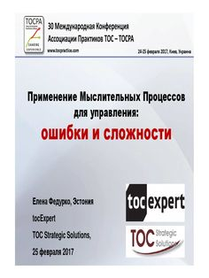 I'm reading 4-Jelena Fedurko_M Class_RUS_30 TOCPA_Kiev_24-25 Feb 2017.pdf on Scribd