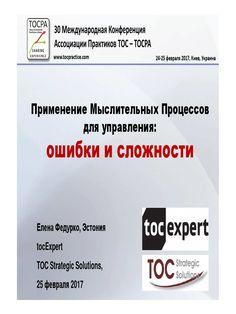I'm reading 4-Jelena Fedurko_M Class_RUS_30 TOCPA_Kiev_24-25 Feb 2017.pdf on Scribd