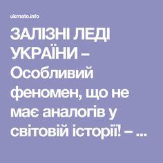 ЗАЛІЗНІ ЛЕДІ УКРАЇНИ – Особливий феномен, що не має аналогів у світовій історії! – Україна в НАТО