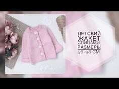 Kids And Parenting, Knitting, Crochet, Youtube, Knitted Baby, Tricot, Baby Knitting, Breien, Stricken