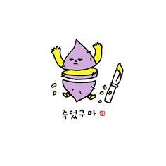 [이플캘리] 귀여운짤/귀여운그림/그림짤/고구마/카톡짤 : 네이버 블로그 Korean Words, Learn Korean, Kawaii Drawings, Cute Quotes, Cute Cartoon, Aesthetic Wallpapers, Cute Pictures, Doodles, Graphic Design