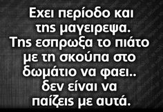 Greek Memes, Funny Greek Quotes, Funny Picture Quotes, Funny Images, Funny Pictures, Sisters Of Mercy, Try Not To Laugh, Just For Laughs, The Funny