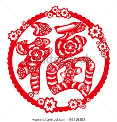 """Vector of Traditional Chinese Paper-cut for """"Good Fortune"""" - stock vector"""