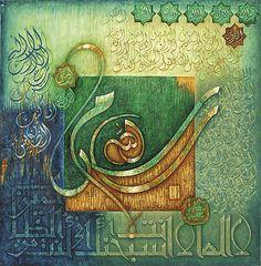 la-illaha-illa-anta-subhanaka-ini-kuntu-min-zalameen-munawar-islam-ibne-nadirul-qalam.jpg (576×586)