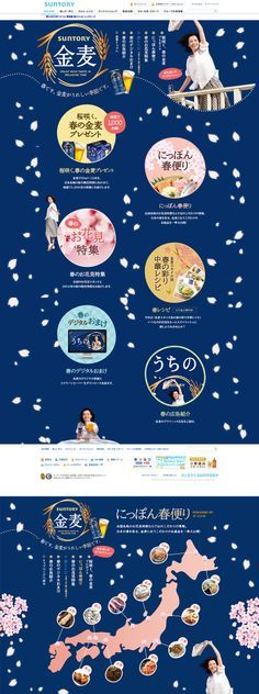 Japan bringing the cool as always. Branding for Suntory. にっぽん春便り| 麦のうまみ、かがやく。サントリー金麦 Site Web Design, Online Web Design, Best Web Design, Web Design Company, Flyer Design, Website Designs, Web Layout, Layout Design, Ui Web
