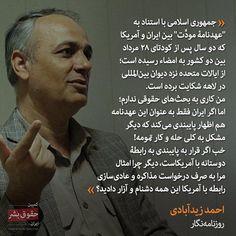 احمد زیدآبادی : خب اگر قرار به پایبندی به رابطۀ دوستانه با آمریکاست دیگر چرا امثال مرا به صرف درخواست مذاکره و عادیسازی رابطه با آمریکا این همه دشنام و آزار دادید  @DORRTV #احمد_زيد_آبادي #آمريكا #دشمام #آزار