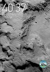Κυκλοφόρησε το νέο Ενημερωτικό του Ομίλου. Διαβάστε για όλες τις εκδηλώσεις που έγιναν και θα γίνουν, δείτε φωτογραφίες των μελών της Ομάδας Παρατήρησης, ενημερωθείτε για την αποστολή MAVEN, την Ροζέτα και μάθετε μερικά μυστικά της αστροφωτογράφισης. Όπως πάντα αστρονομικό ημερολόγιο τριμήνου και χάρτης του ουρανού.