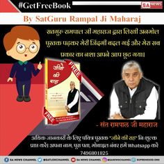 Why we take birth why we die? What is this life? Why is this life? Know in this amazing free book. Whatsapp your address on the given numbers and get free book Kabir Quotes, Radha Soami, Sa News, Gita Quotes, Life Changing Books, Spirituality Books, Truth Of Life, Happy New Year 2019