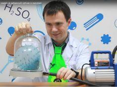 Опыты по химии видео