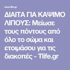 ΔΙΑΙΤΑ ΓΙΑ ΚΑΨΙΜΟ ΛΙΠΟΥΣ: Μείωσε τους πόντους από όλο το σώμα και ετοιμάσου για τις διακοπές - Tlife.gr