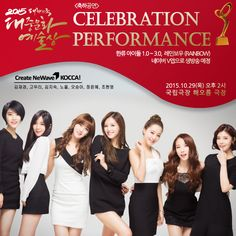 2015 Korean Popular Culture and Arts Awards / Oct 29th 2015 대중문화예술상 10월 29일!! 축하공연 라인업 다섯 번째!! 레인보우(RAINBOW)!! ▶한국콘텐츠진흥원 ▶KOCCA ▶2015 대중문화예술상 ▶대한민국 대중문화예술상 ▶2015 Korean Popular Culture and Arts Awards