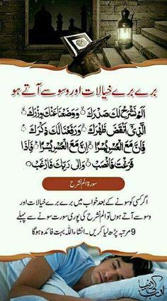 Burey khyal waswaso k liye dua Duaa Islam, Islam Hadith, Allah Islam, Islam Quran, Alhamdulillah, Prayer Verses, Quran Verses, Quran Quotes, Islamic Phrases