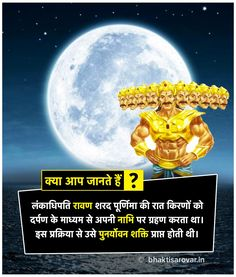 Sharad Purnima is a Hindu festival celebrated on the full moon day of the Hindu lunar month. General Knowledge Book, Gernal Knowledge, Knowledge Quotes, Hindu Quotes, Gita Quotes, Wow Facts, Weird Facts, Yoga Mantras, Vedic Mantras
