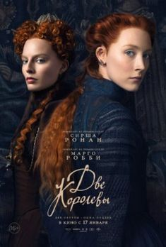 Maria Stuart – Poster Maria Stuart, Queen of Scotland with Saoirse Ronan and Margot Robbie starts on in German cinemas. Guy Pearce, 2018 Movies, Hd Movies, Movies Online, Movies And Tv Shows, Indie Movies, Action Movies, Film Movie, Film Online
