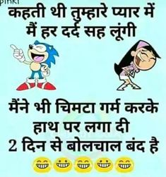 Jokes Quotes, Funny Quotes, Funny Memes, Smile World, Respect Quotes, Funny Jokes In Hindi, Funny Statuses, Good Morning Friends, Funny Bunnies